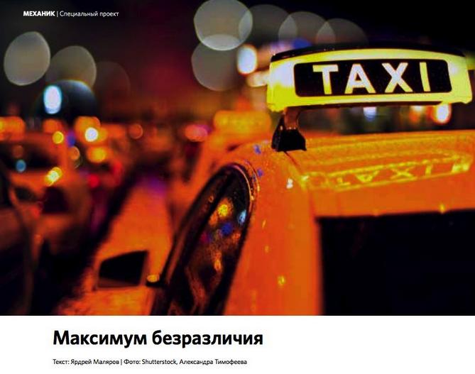 Такси Максим скандал